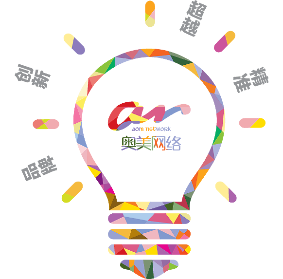 奥美网络 网站建设 | 网站设计 | 网站制作 | 百度推广 | 域名 | 主机 | 企业邮局 | 品牌形象 | 广告设计